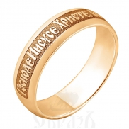 Кольцо золотое спаси и сохрани