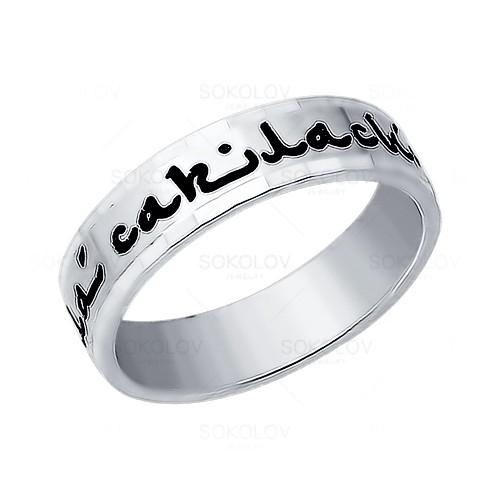 Мусульманское кольцо из серебра   Золотые, серебряные кольца купить ... 4303b5bead1